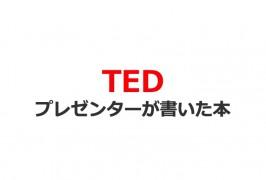 TEDで人気のプレゼンターの書いたビジネス書