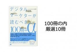 デジタルマーケターが読むべき100冊の内、本当に読むべき10冊