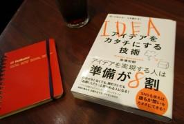 著者と一緒にアイデアを「カタチ」にする!読書会