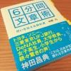 神田昌典さんが推薦する本は本当に使えるのか