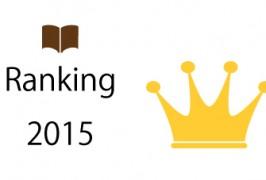 bookvinegarビジネス書 2015年年間ランキング