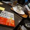 著者とグローバル社会への扉を開く読書会