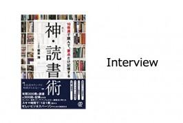 ZUU Onlineにてインタビューして頂きました!