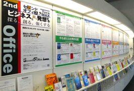 千代田区立図書館のビジネス書企画展示はじまりました!